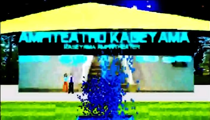 El anfiteatro (ficticio) donde actuara.